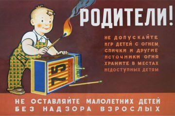 Инструкция по пожарной безопасности