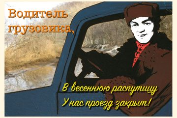 Запрет проезда грузового транспорта!