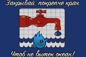 ВНИМАНИЕ! Пуск воды